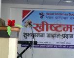 नेपाल ख्रीष्टियन समाजको ख्रीष्टमस शुभकामना आदान प्रदान कार्यक्रम सम्पन्न